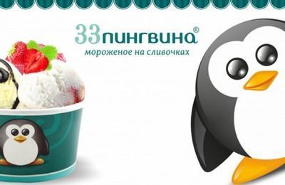 33 пингвина-1