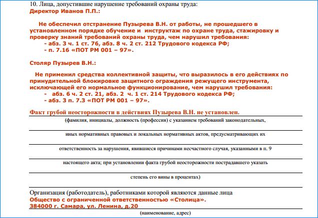 акт -н1-10