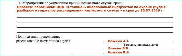 акт -н1-11