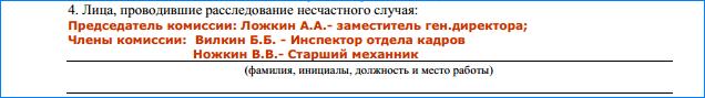 акт -н1-4