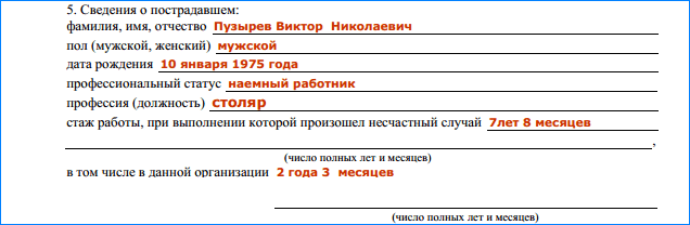 акт -н1-5