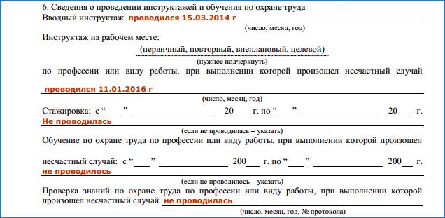 акт -н1-6