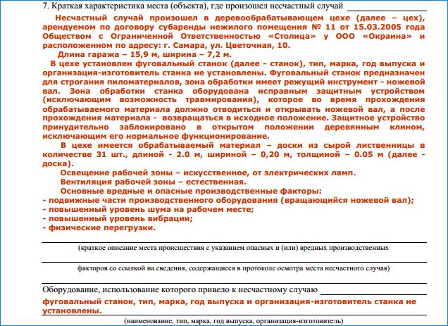 акт -н1-7