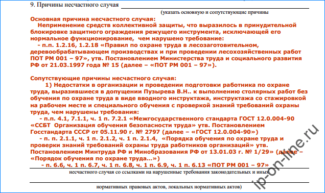 акт -н1-9