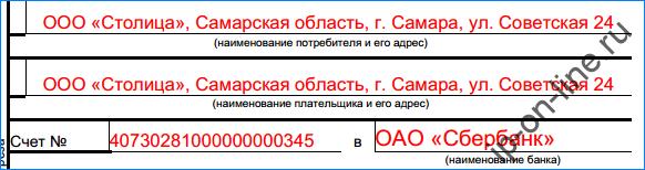 форма м-2-лс-2