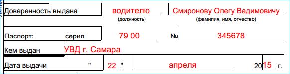 форма м-2-лс-3