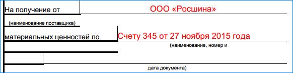 форма м-2-лс-4