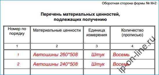 форма м-2-ос-1
