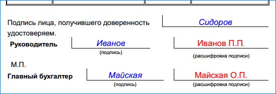 форма м-2-ос-2