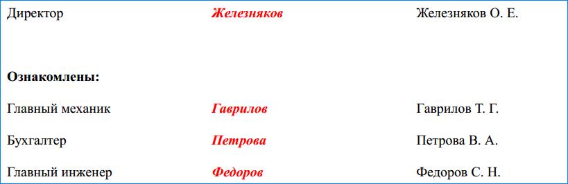приказ на сверхурочку3
