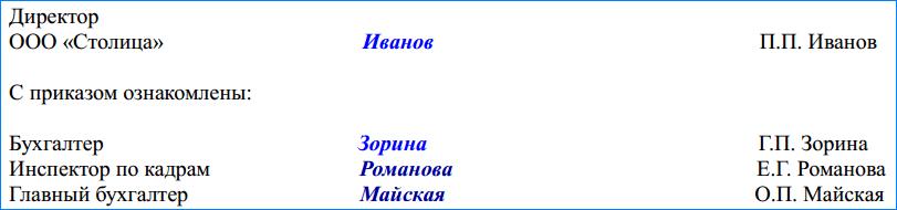 приказ о внесении изм в при-з-4