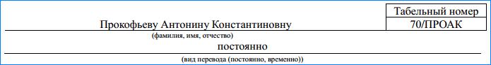 приказ т-5-2