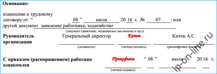приказ т-5-4