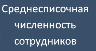 srednespisochnaya