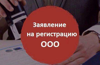 заявление на регистрацию ООО