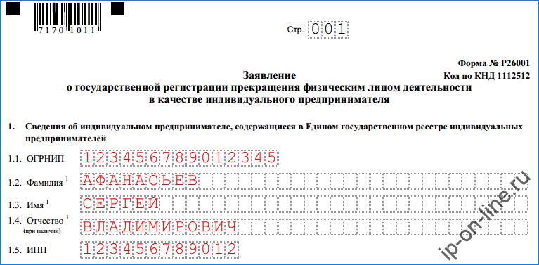 заявление на закрытие ип1