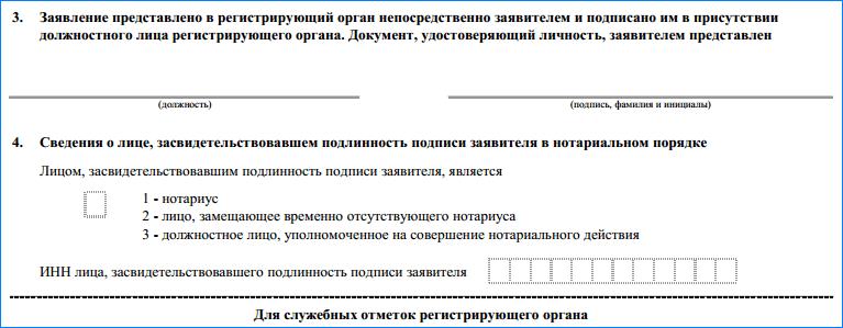 заявление на закрытие ип3