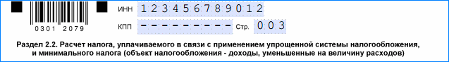 usn-2-2-verh