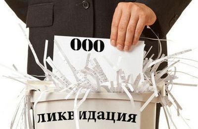 ликвидация ООО пошаговая инструкция