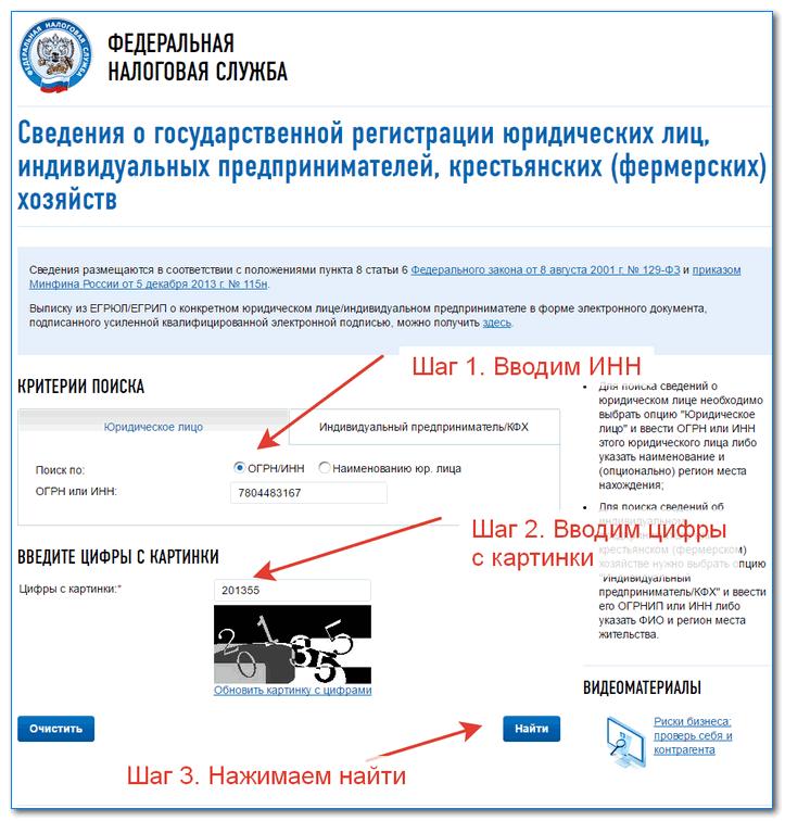 проверить контрагента на сайте налоговой по ИНН