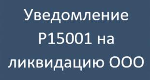 uvedomlenie R15001 na likvidatsiyu OOO