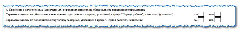 СЗВ-стаж: образец заполнения