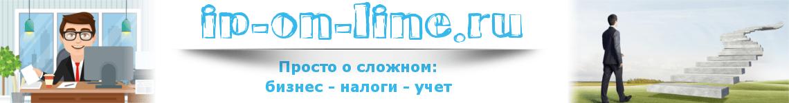 ip-on-line.ru